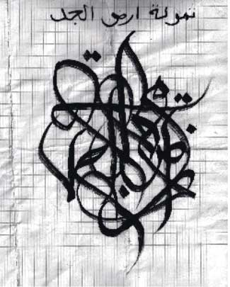 elseed-cali-cahier1-inkyfada