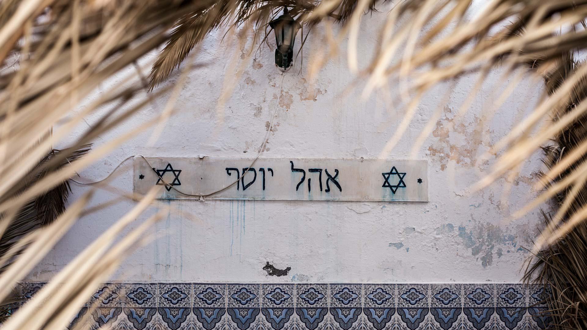 01-portrait-yves-tunisien-juif-entree-synagogue-inkyfada