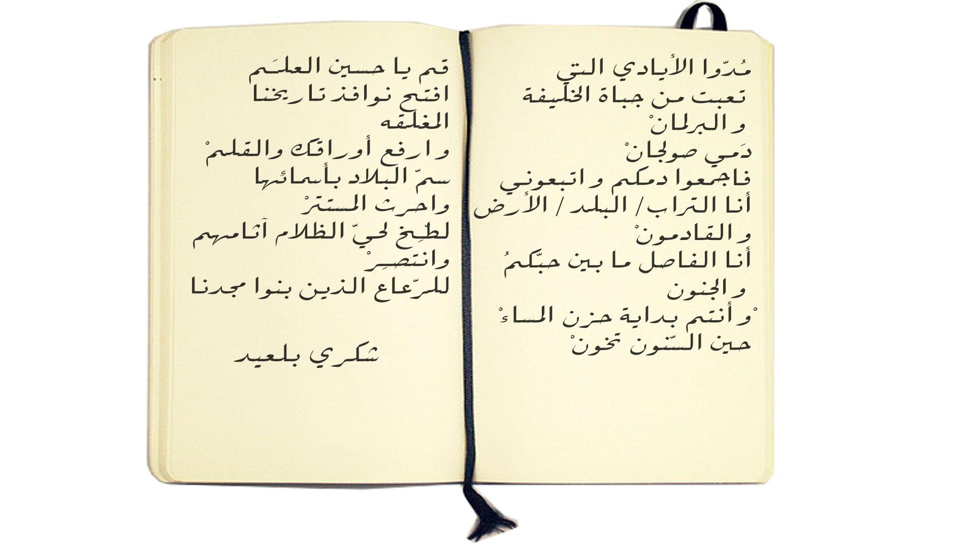 portrait-chokri-belaid-poem-1920-inkyfada